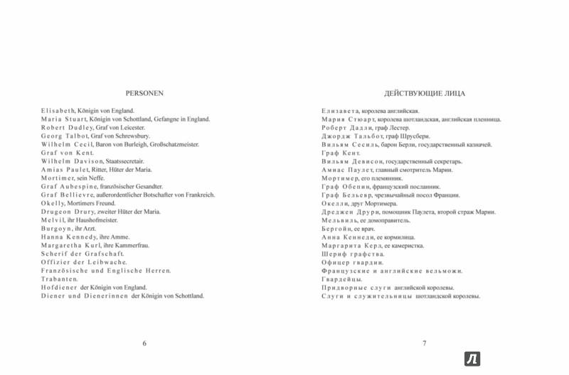 Иллюстрация 1 из 20 для Мария Стюарт. Трагедия в пяти действиях в стихах - Фридрих Шиллер   Лабиринт - книги. Источник: Лабиринт
