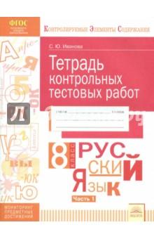 Русский язык. 8 класс. Тетрадь контрольных тестовых работ. В 2 частях. Часть 1. ФГОС
