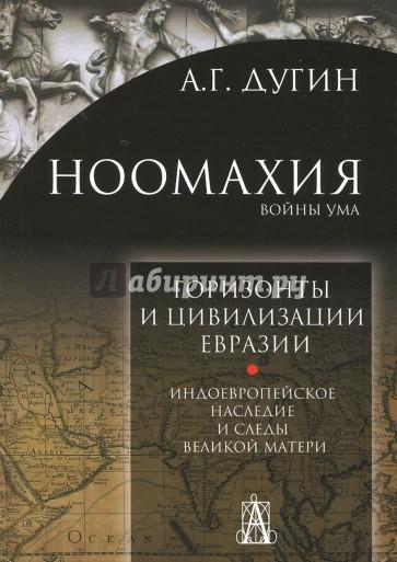 Ноомахия: войны ума. Горизонты и цивилизация Евразии, Дугин Александр Гельевич