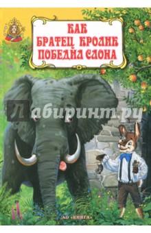 Как братец Кролик победил слона рубиновая книга сказок cdmp3