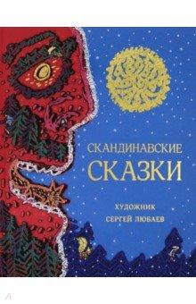 Купить Скандинавские сказки, Нигма, Сказки зарубежных писателей