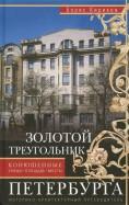 Золотой треугольник Петербурга. Конюшенные улицы, площадь, мост. Путеводитель