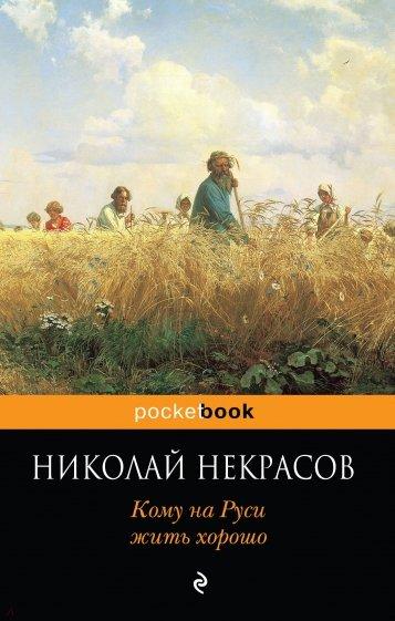 Кому на Руси жить хорошо, Некрасов Николай Алексеевич