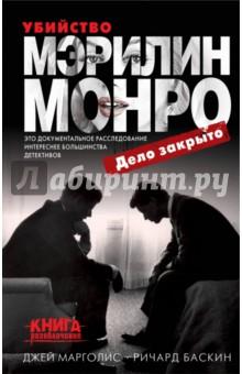 Убийство Мэрилин Монро: дело закрыто сценарий вашей судьбы