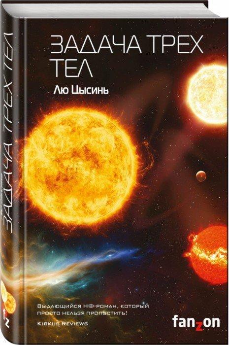 Иллюстрация 1 из 36 для Задача трех тел - Цысинь Лю   Лабиринт - книги. Источник: Лабиринт