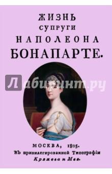 Жизнь супруги Наполеона Бонапарте