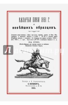 Казачьи пики 1891 г. и новейших образцов осталон кальций д в казани