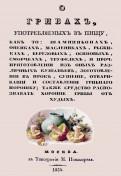 О грибах, употребляемых в пищу, как-то: шампиньонах, опенках, маслениках, рыжиках, березовых...