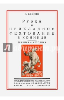 Рубка и прикладное фехтование в коннице. Техника и методика валентин рунов удар по украине вермахт против красной армии
