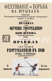 Употребление в бою штыка и приклада. Сборник 3-х книг