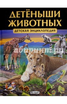 Детёныши животных. Детская энциклопедия