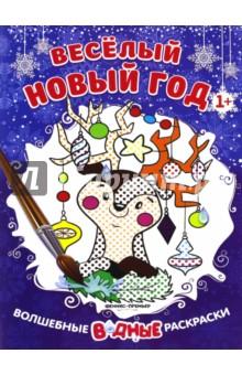Веселый Новый год. Книжка-раскраска