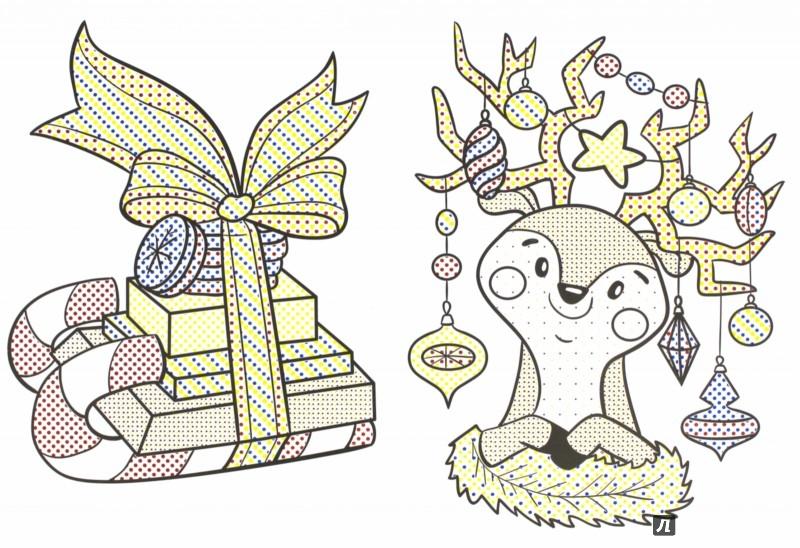 Иллюстрация 1 из 14 для Веселый Новый год. Книжка-раскраска | Лабиринт - книги. Источник: Лабиринт