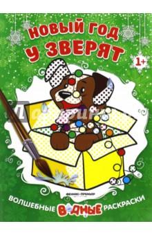 Купить Новый год у зверят. Книжка-раскраска, Феникс-Премьер, Водные раскраски