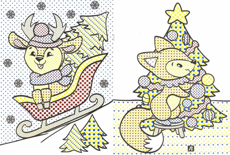 Иллюстрация 1 из 4 для Новый год у зверят. Книжка-раскраска | Лабиринт - книги. Источник: Лабиринт