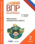 Русский язык. Математика. Окружающий мир. 2 класс. Обучающие проверочные работы