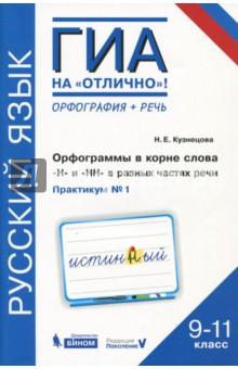 Русский язык. 9-11 классы. Орфограммы в корне слова.