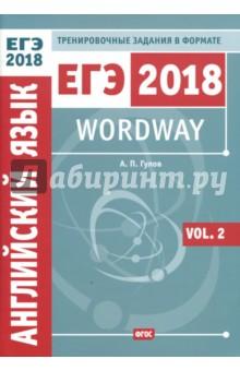 ЕГЭ 2018. Английский язык. Wordway. Тренировочные задания в формате ЕГЭ. Словообразование. Vol. 2