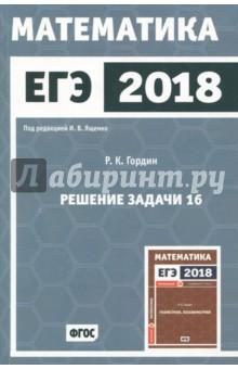 ЕГЭ-2018. Математика. Решение задачи 16. Профильный уровень. ФГОС