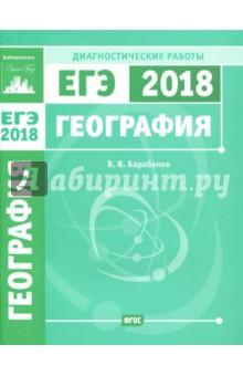 ЕГЭ-18. География. Диагностические работы диагностические работы в формате егэ 2012 география барабанов