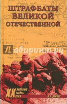 Штрафбаты Великой Отечественной ордена и медали великой отечественной