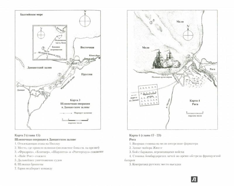 Иллюстрация 1 из 8 для Коммодор Хорнблауэр - Сесил Форестер   Лабиринт - книги. Источник: Лабиринт