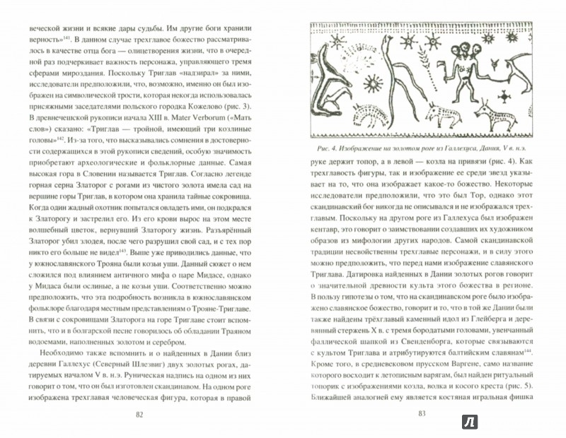 Иллюстрация 1 из 23 для Исток русского духа - Михаил Серяков | Лабиринт - книги. Источник: Лабиринт
