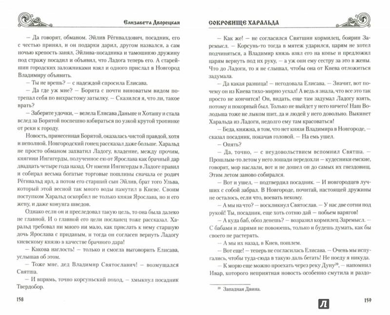 Иллюстрация 1 из 11 для Сокровище Харальда - Елизавета Дворецкая | Лабиринт - книги. Источник: Лабиринт