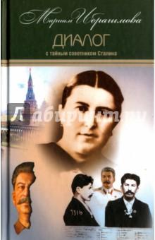 Собрание сочинений в 15-ти тома. Том 7. Диалог с тайным советником Сталина