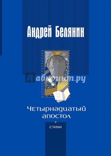 Четырнадцатый апостол (с автографом), Белянин Андрей Олегович