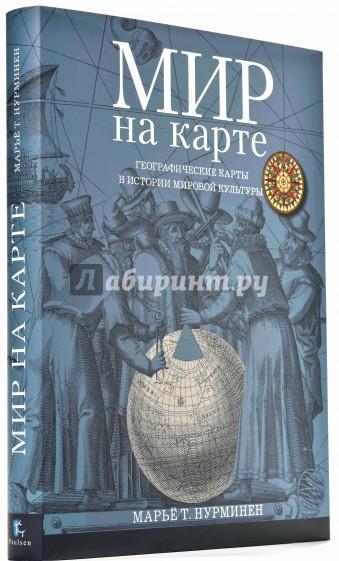 Мир на карте. Географические карты в истории мировой культуры, Нурминен Марьё Т.