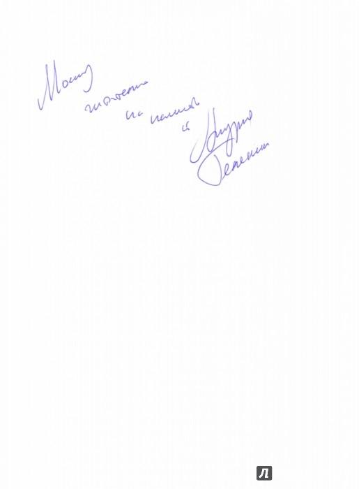 Иллюстрация 1 из 2 для Шашка (с автографом) - Андрей Белянин | Лабиринт - книги. Источник: Лабиринт
