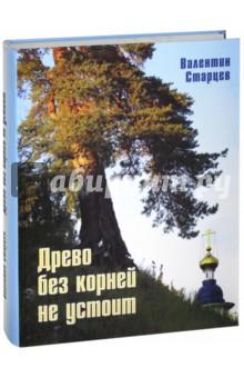 Древо без корней не устоит. Из истории Коношского края: волости и погосты, церкви и деревни, обычаи