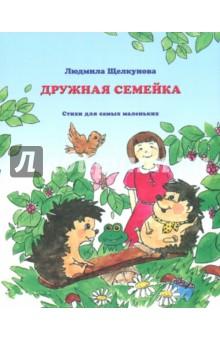 Щелкунова Людмила Васильевна » Дружная семейка