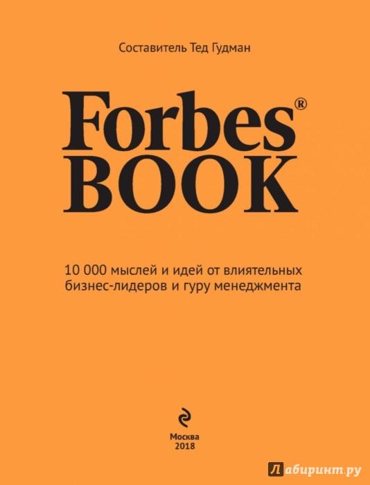 Иллюстрация 1 из 14 для Forbes Book. 10 000 мыслей и идей от влиятельных бизнес-лидеров и гуру менеджмента | Лабиринт - книги. Источник: Лабиринт