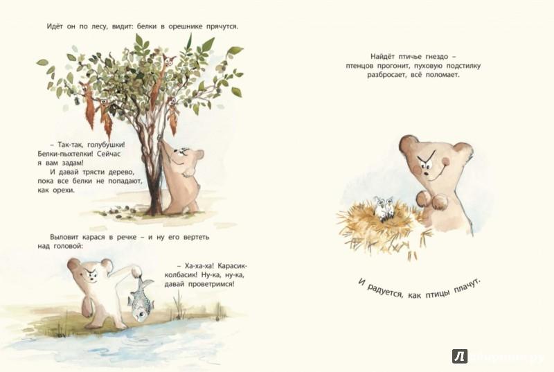 Иллюстрация 4 из 36 для Мамин поцелуй - Кристиан Жолибуа | Лабиринт - книги. Источник: Лабиринт