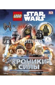 Lego Star Wars. Хроники Силы (с мини-фигуркой) книга lego lego 978 5 699 78042 6 книга поймай шпиона с мини набором