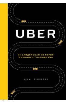 Uber. Инсайдерская история мирового господства фото