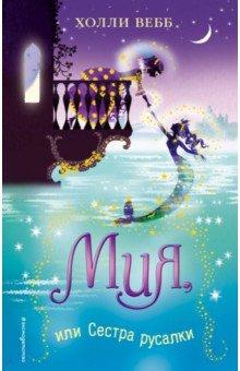 Купить Мия, или Сестра русалки, Эксмодетство, Современные сказки зарубежных писателей