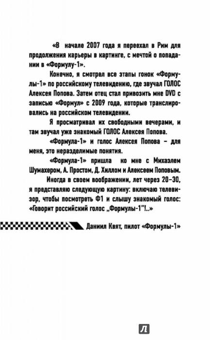 Иллюстрация 1 из 27 для Формула-1. Российский голос - Алексей Попов | Лабиринт - книги. Источник: Лабиринт