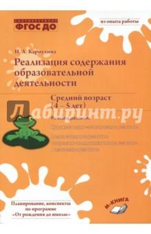 Реализация содержания образовательной деятельности. 4–5 лет. Речевое развитие тарифный план