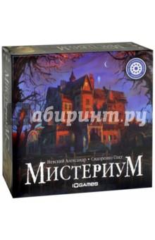 Игра Мистериум (1006) экстрасенсы в ростове на дону 10 октября купить билет