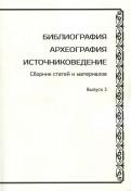 Библиография. Археография. Источниковедение. Выпуск 3