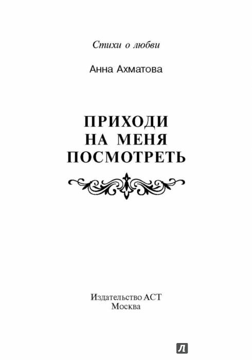 Иллюстрация 1 из 15 для Приходи на меня посмотреть - Анна Ахматова   Лабиринт - книги. Источник: Лабиринт