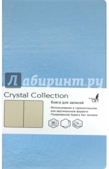 Книга для записей, 96 листов, 100х181 Голубой лед (КЗКК962221) книга для записей модница 60580