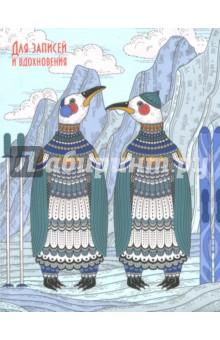Книга для записей 96 листов, А6+, Пингвины (ЕТИ69673) used original xerox wc7120 7125 7220 7225 toner in 1kg sachet color