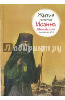 Купить Житие святителя Иоанна Шанхайского в пересказе для детей, Никея, Религиозная литература для детей