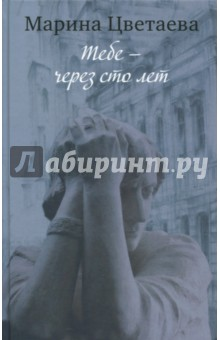 Марина Цветаева. Тебе - через сто лет