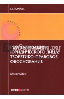 Реорганизация юридического лица. Теоретико-правовое обоснование. Монография