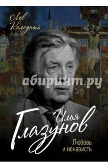 Илья Глазунов. Любовь и ненависть